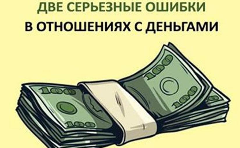 Как привлечь деньги в нашу жизнь? Два важных совета