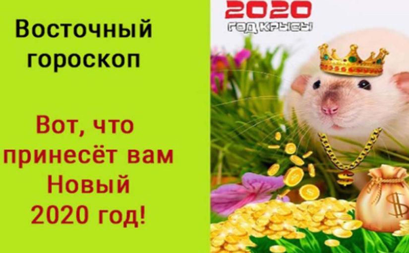 Что принесет Вам 2020 год по восточному календарю