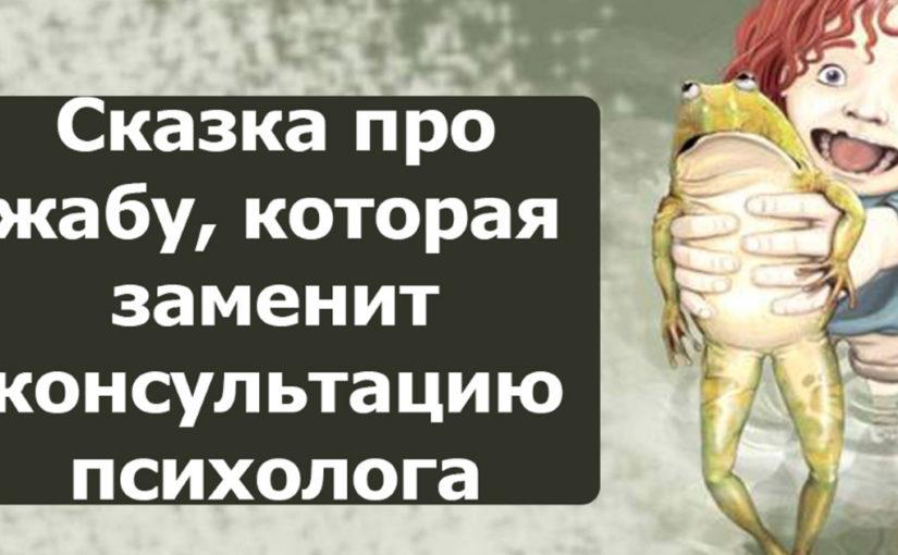 Поучительная сказка о противной, мерзкой и вредной лягушке