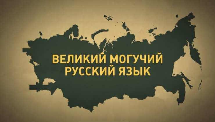 «12 интересных фактов о русском языке «