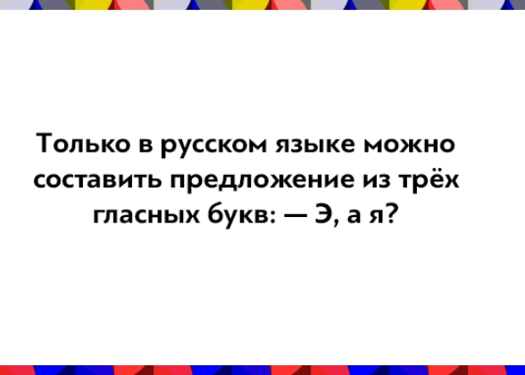 «Десять ловушек в русском языке для иностранцев «